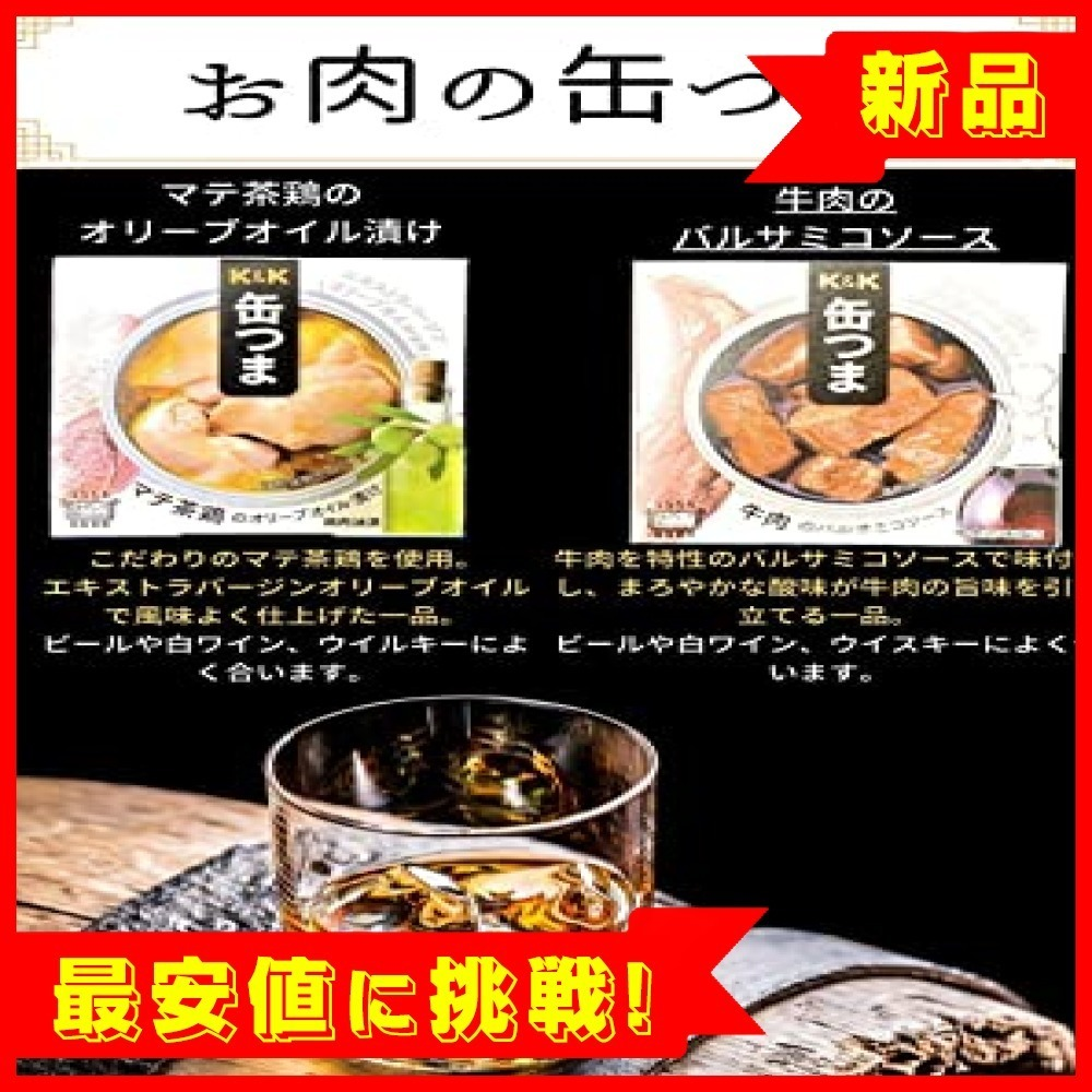 【赤字!本日だけ!】缶つま レストラン 6種類セット (各種1つ)お酒のおつまみアソート (マテ茶鶏、ムール貝、トップ_画像3