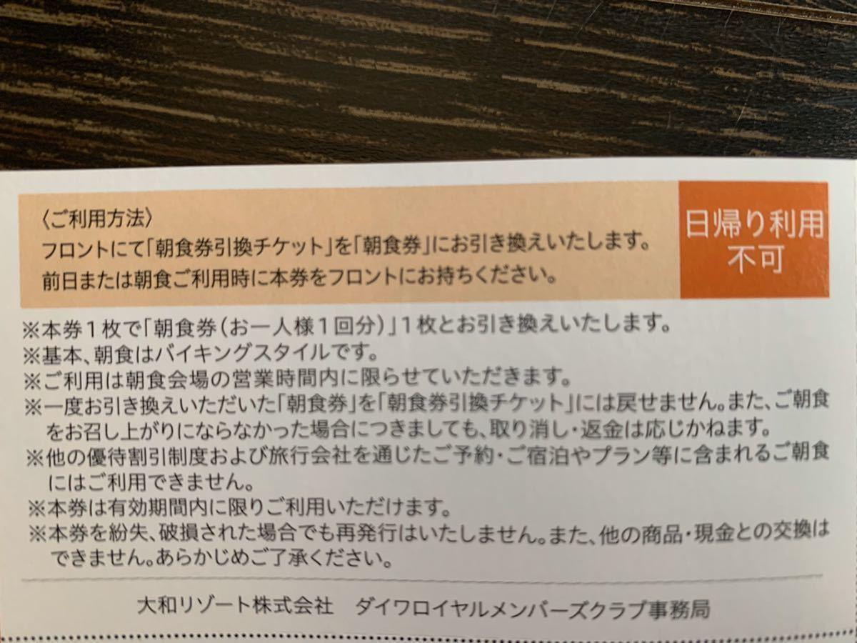 ☆ダイワロイヤルホテルズ☆朝食券引換チケット★送料無料_画像2