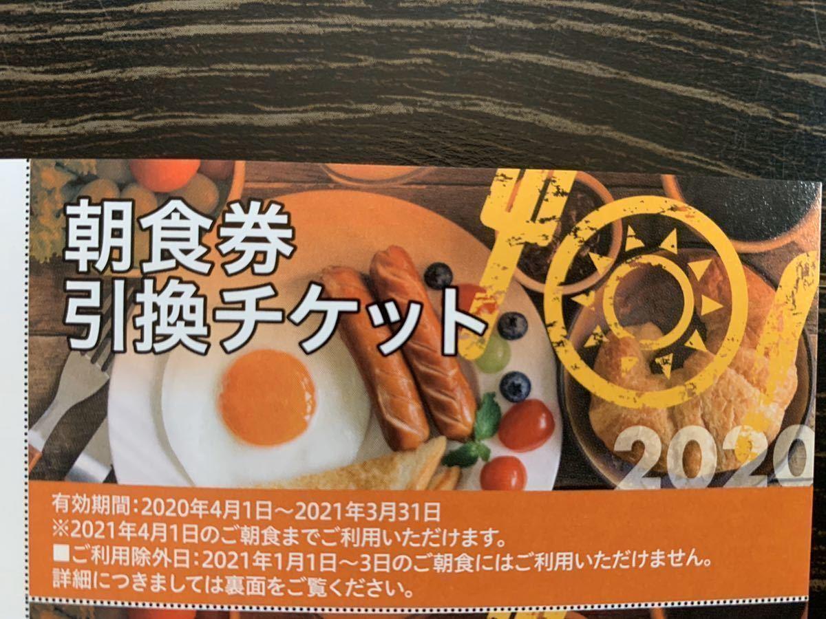 ☆ダイワロイヤルホテルズ☆朝食券引換チケット★送料無料_画像1