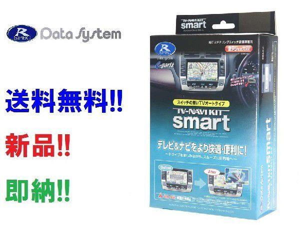 即納 データシステム TV-ナビキットスマート TTN-10S プリウス メーカー純正ナビ用 ZVW30 H21.5~H23.11 ※23_画像1