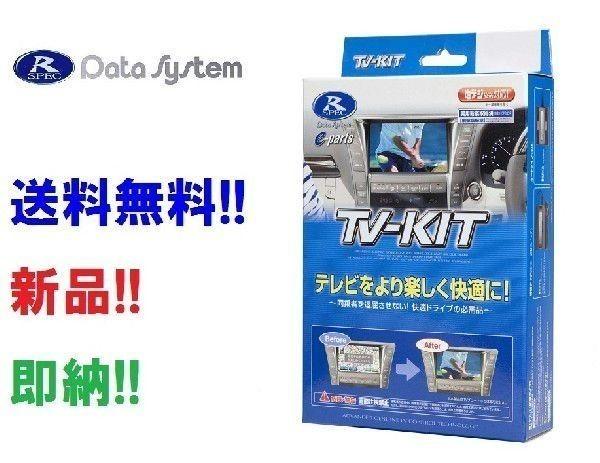 データシステム KTV421 TVキット ナビ操作可 スズキ ハスラー(R2.2~)の全方位モニター装着車でディーラーOPナビ車用_画像1