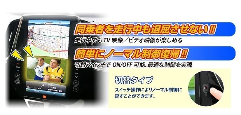 データシステム KTV421 TVキット ナビ操作可 スズキ ハスラー(R2.2~)の全方位モニター装着車でディーラーOPナビ車用_画像2