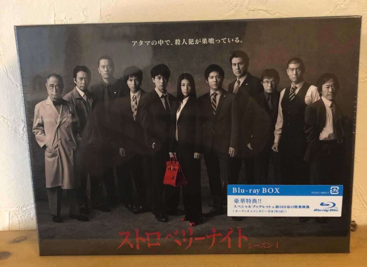 【新品未開封】ストロベリーナイト シーズン1 Blu-ray BOX
