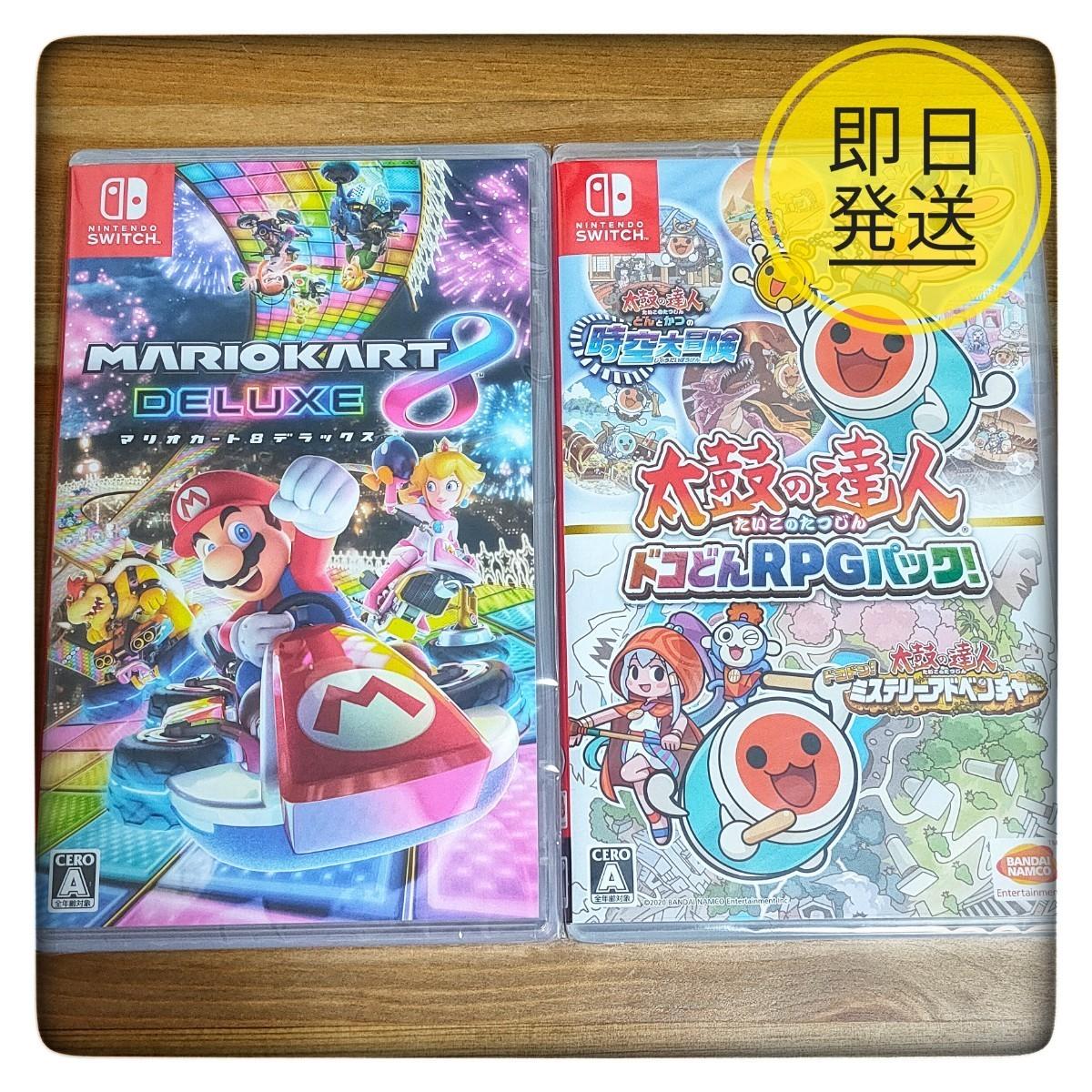 マリオカート8デラックス 太鼓の達人 ドコどん RPGパック! セット 新品未開封 即日発送