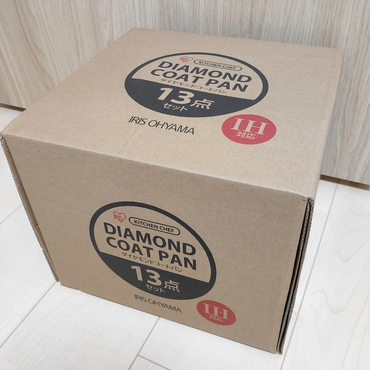 アイリスオーヤマ ダイヤモンドコート フライパン 13点セット 新品未開封