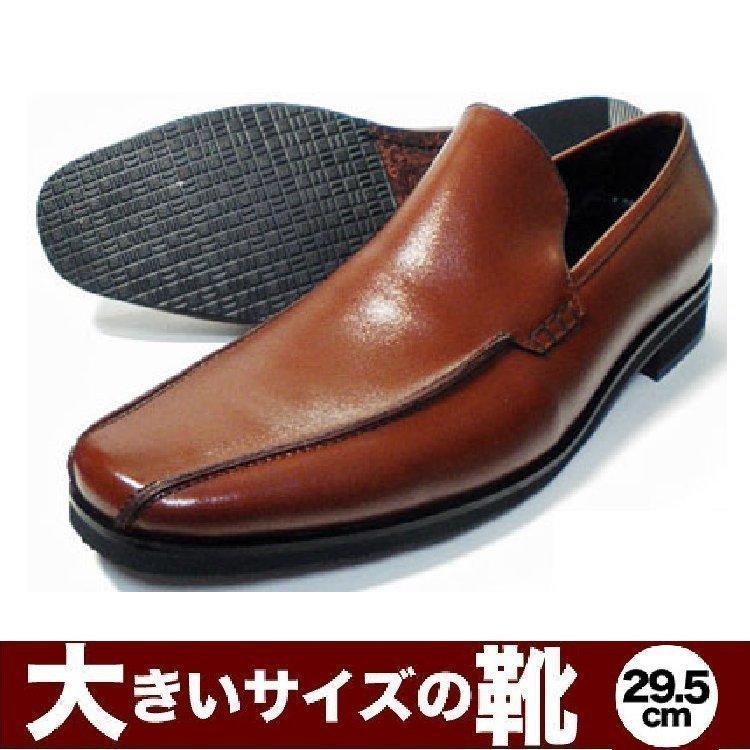 【大きいサイズ】【安い】【リーガル外注工場生産】 メンズ ビジネスシューズ 紳士靴 革靴 本革 1328 スリップオン ブラウン 茶 29.5cm