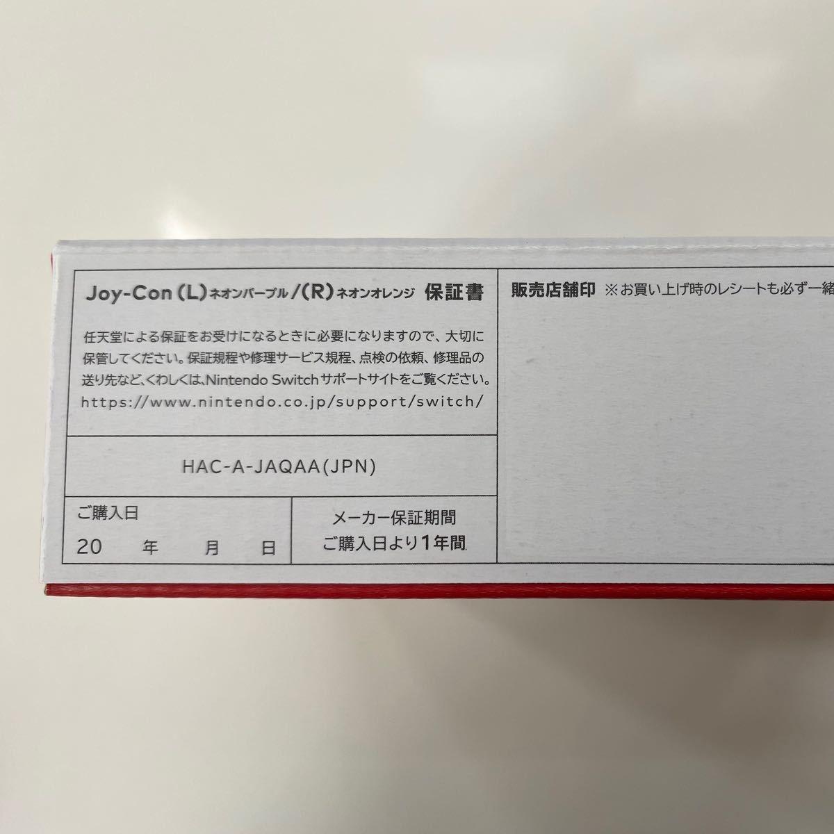 ニンテンドースイッチ Switch ジョイコン Joy-Con (L)左 ネオンパープル (R)右 ネオンオレンジ 新品未使用