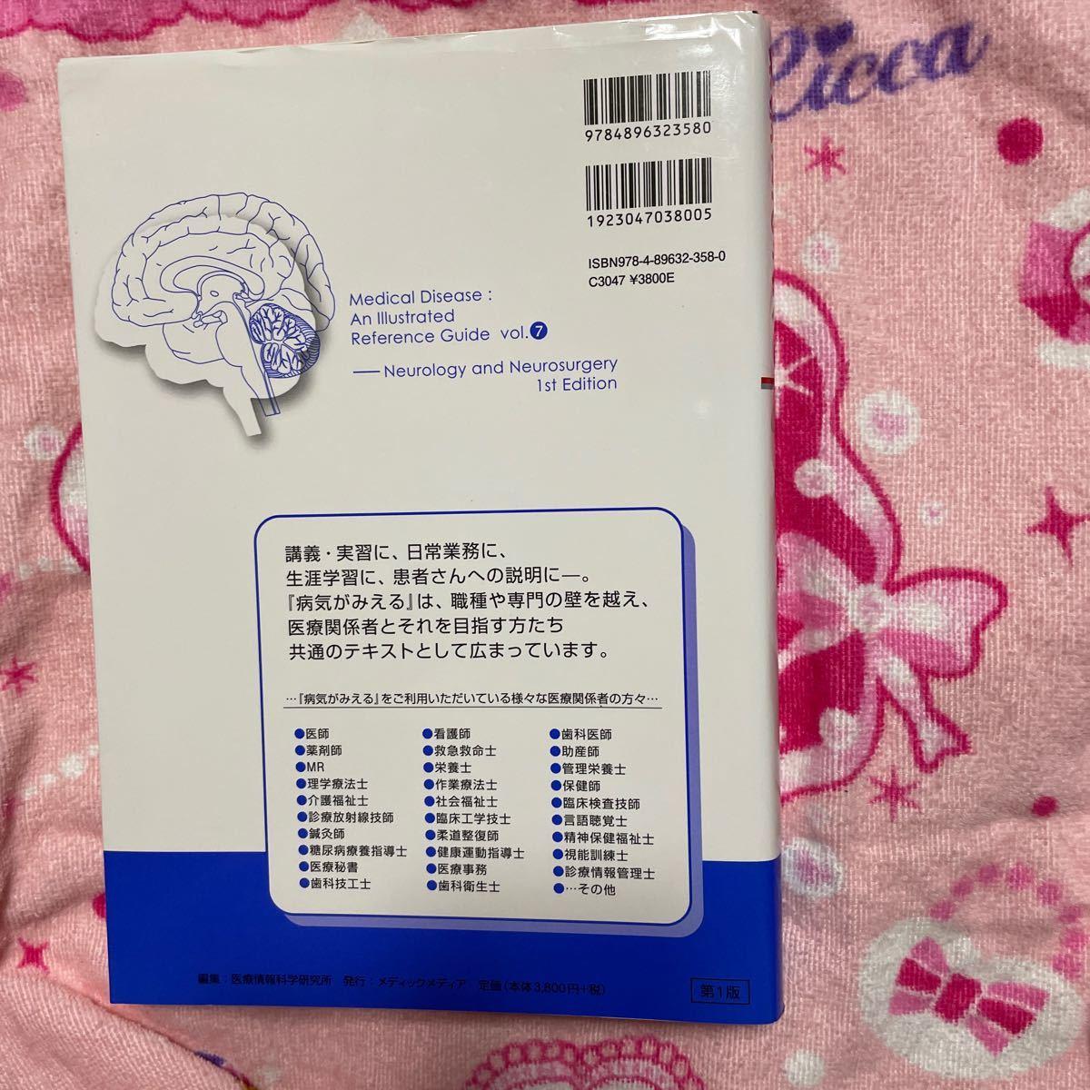 病気がみえる 脳神経 第1版 (vol.7) 医療情報科学研究所 【編】