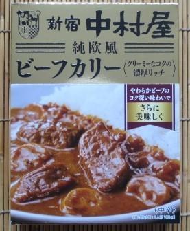 新宿中村屋 純欧風 ビーフカリー 切手可 レターパックで数4 ネコポスで数2_画像1