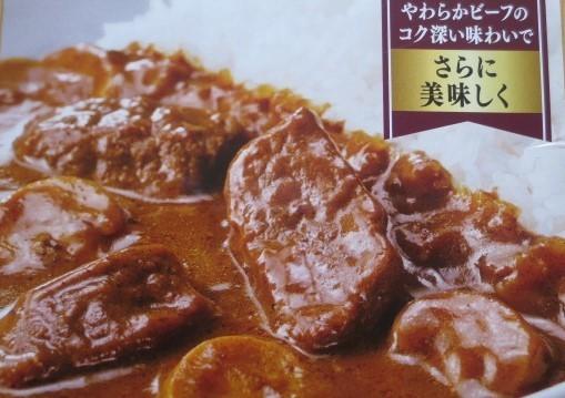 新宿中村屋 純欧風 ビーフカリー 切手可 レターパックで数4 ネコポスで数2_画像4