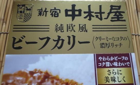 新宿中村屋 純欧風 ビーフカリー 切手可 レターパックで数4 ネコポスで数2_画像3