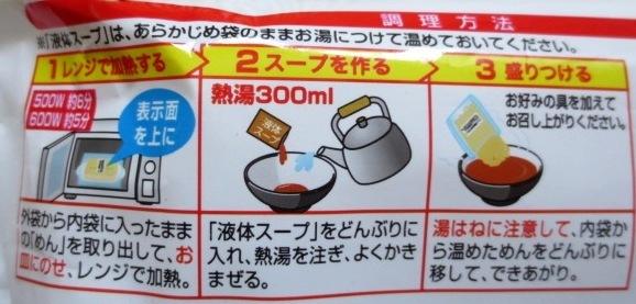日清のラーメン屋さんしょうゆ ギフト券・切手可 本格的な味_画像3