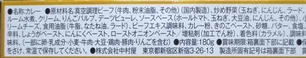新宿中村屋 純欧風 ビーフカリー 切手可 レターパックで数4 ネコポスで数2_画像6
