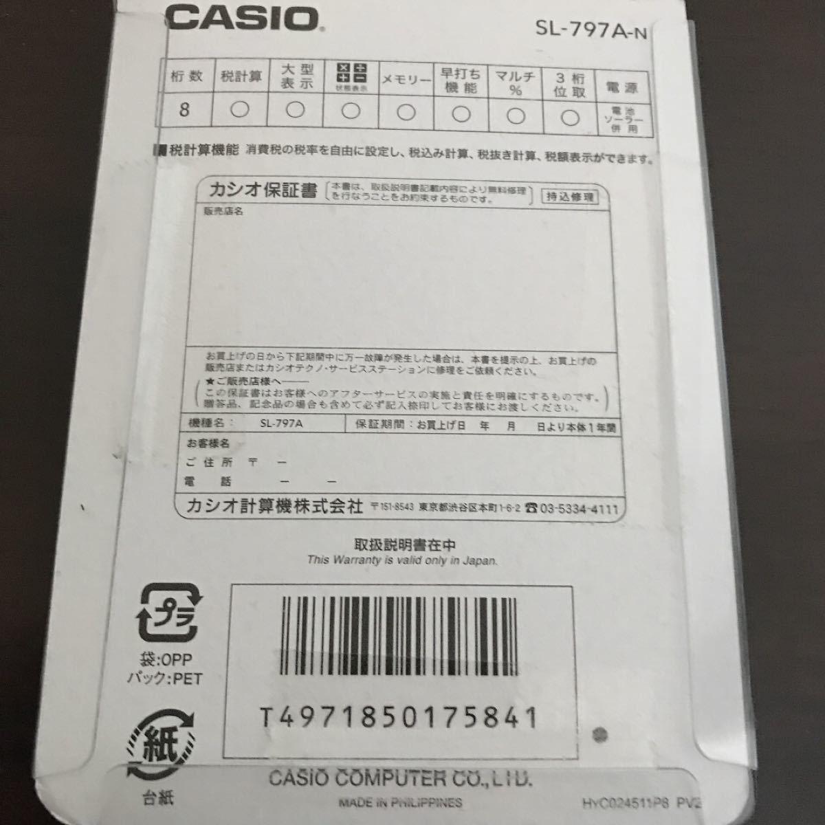 カシオ計算機 [SL-797A-N] カシオ電卓カードサイズ縦型TWO−WAY SL797AN 【AKB】
