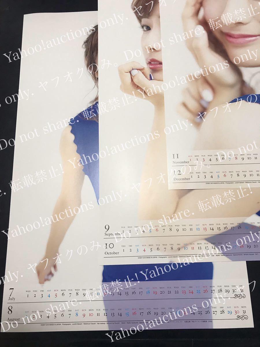 即《田村真子 2020年 カレンダー》壁掛け/B3変形/7枚/TBSアナウンサー/女子アナ _画像3