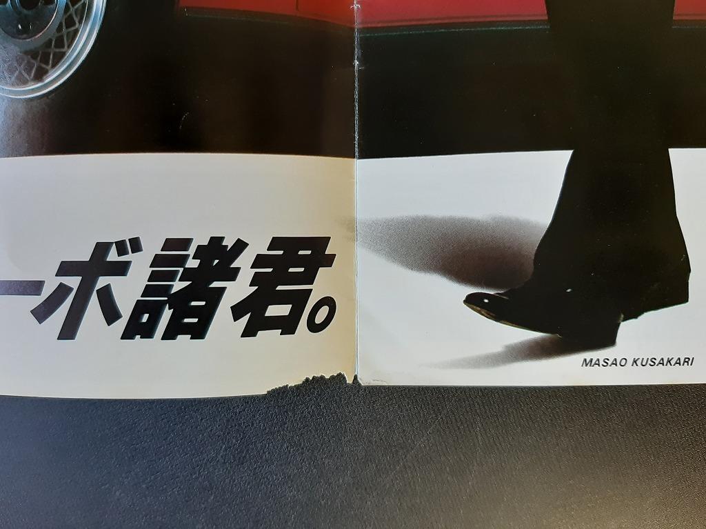 トヨタ T130系 コロナ ハードトップ/セダン MX61 ターボ・チェイサー アバンテ 当時物カタログ 2点セット!☆ 国産車 絶版 旧車カタログ _画像9