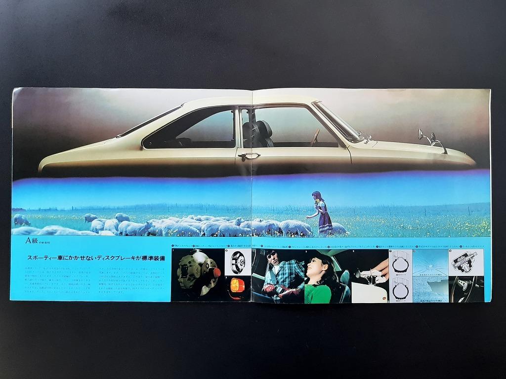 広島 東洋工業 マツダ ファミリア 1200 クーペ 専用本カタログ 昭和40年代 当時品!☆MAZDA FAMILIA COUPE STA 国産車 絶版 旧車カタログ_画像6