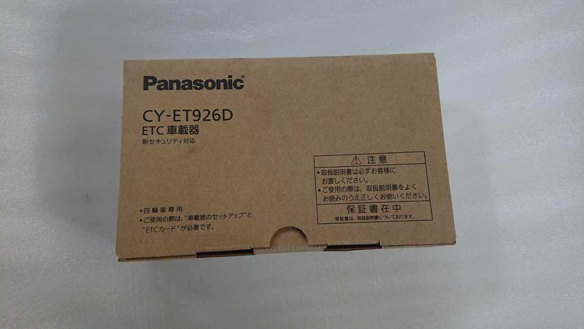 パナソニック ETC車載器 分離型 CY-ET926D 未使用_画像1