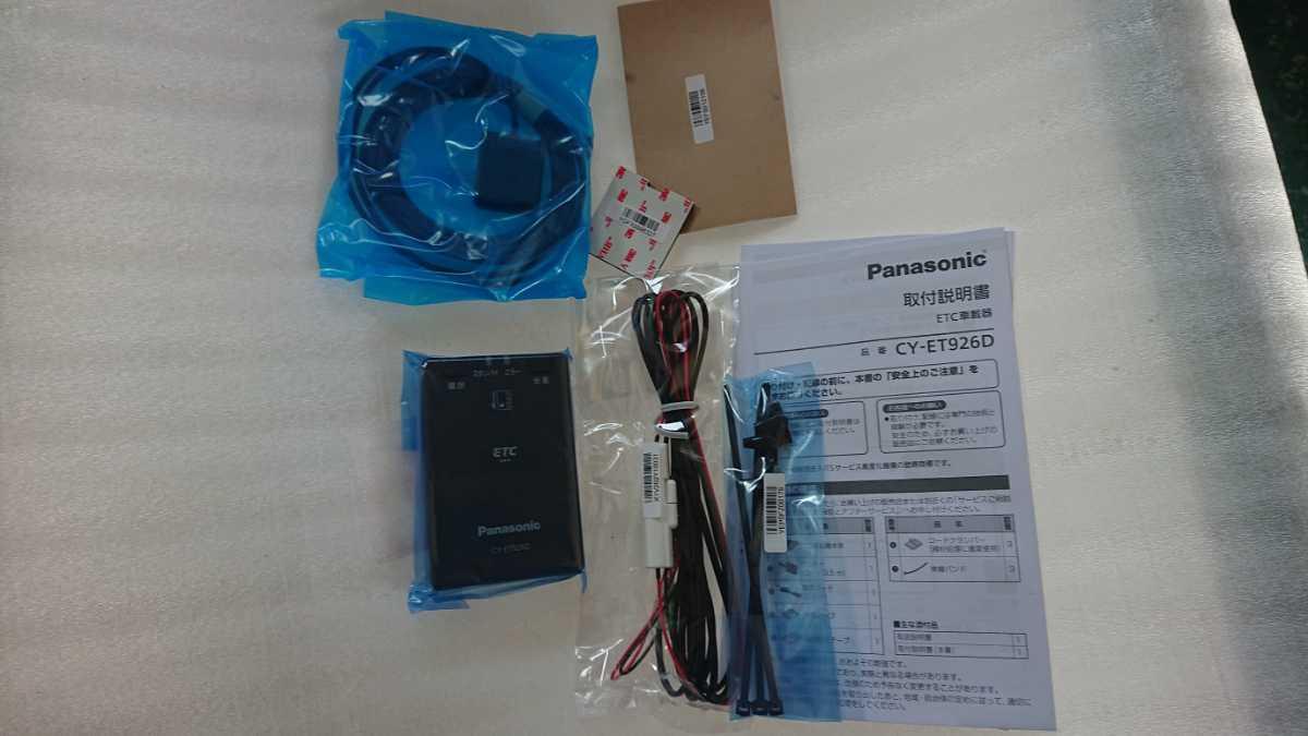 パナソニック ETC車載器 分離型 CY-ET926D 未使用_画像2