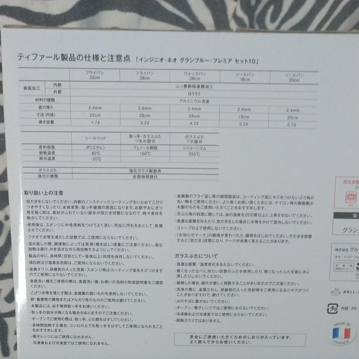 T-fal ジニオ イン グランブルー フライパンセット10セット  コロナ特別大特価