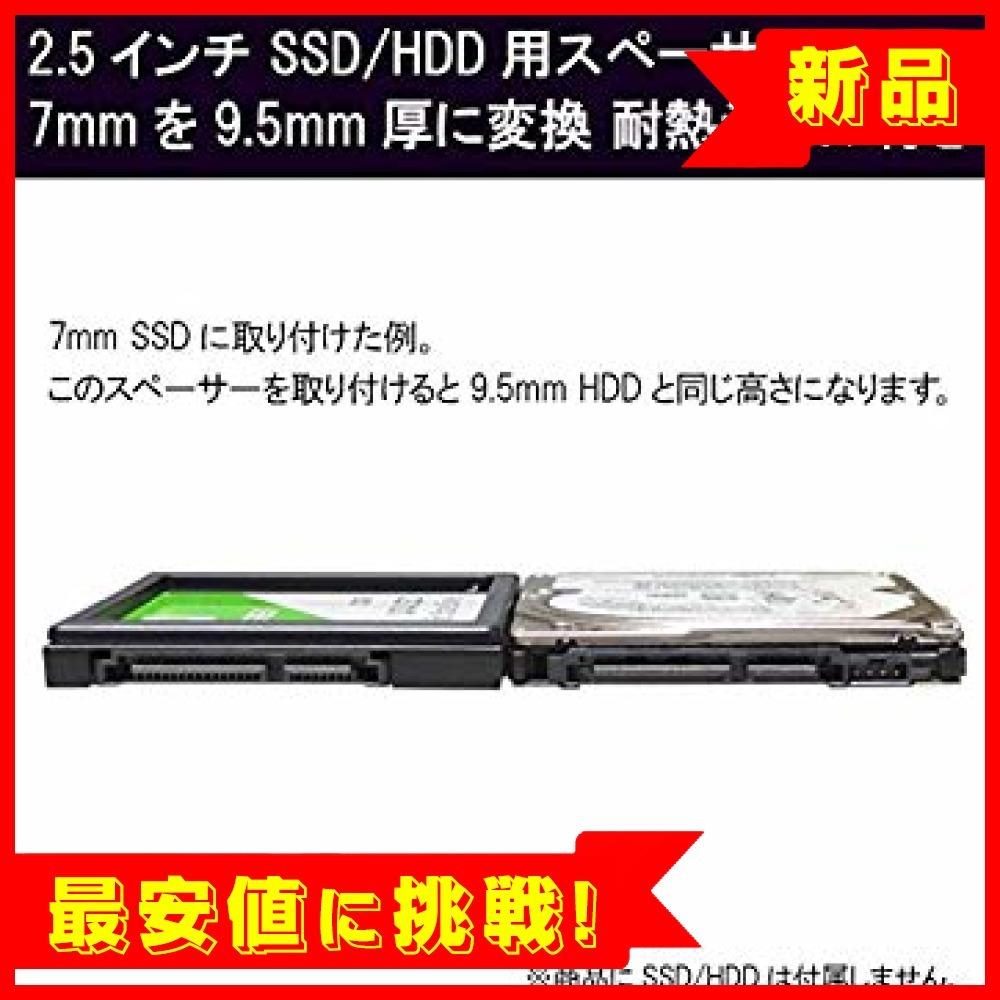 【新品!決算処分☆】KAUMO 2.5インチ SSD/HDD用スペーサー 7mmを9.5mm厚に変換 耐熱シール付き KM-29_画像4