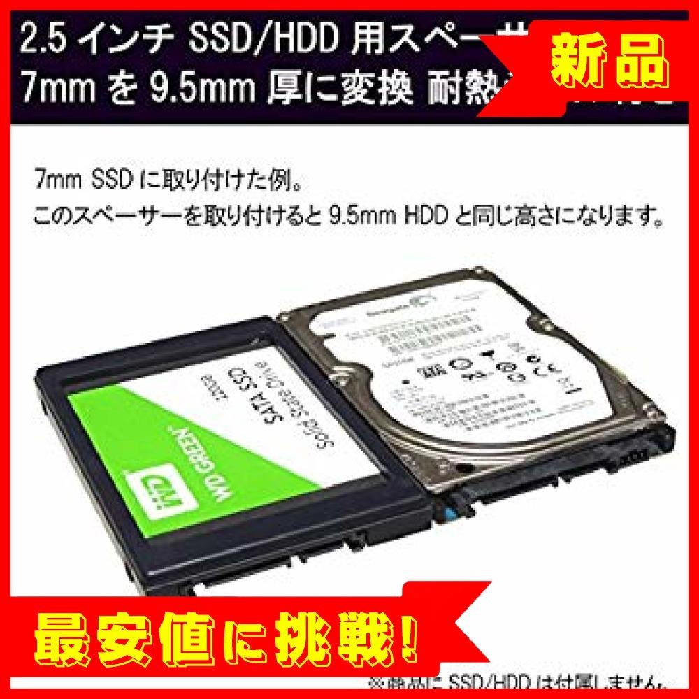 【新品!決算処分☆】KAUMO 2.5インチ SSD/HDD用スペーサー 7mmを9.5mm厚に変換 耐熱シール付き KM-29_画像5