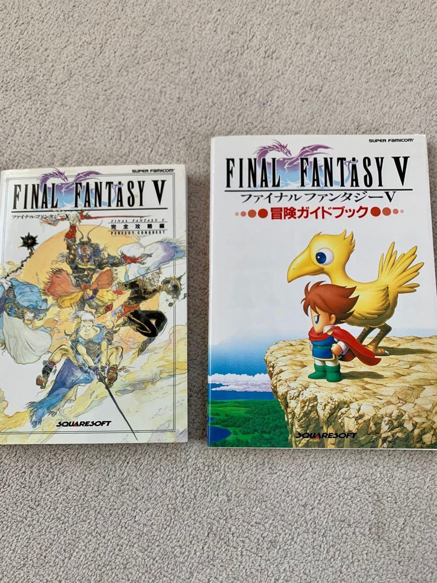 ファイナルファンタジー5 攻略本とガイドブック