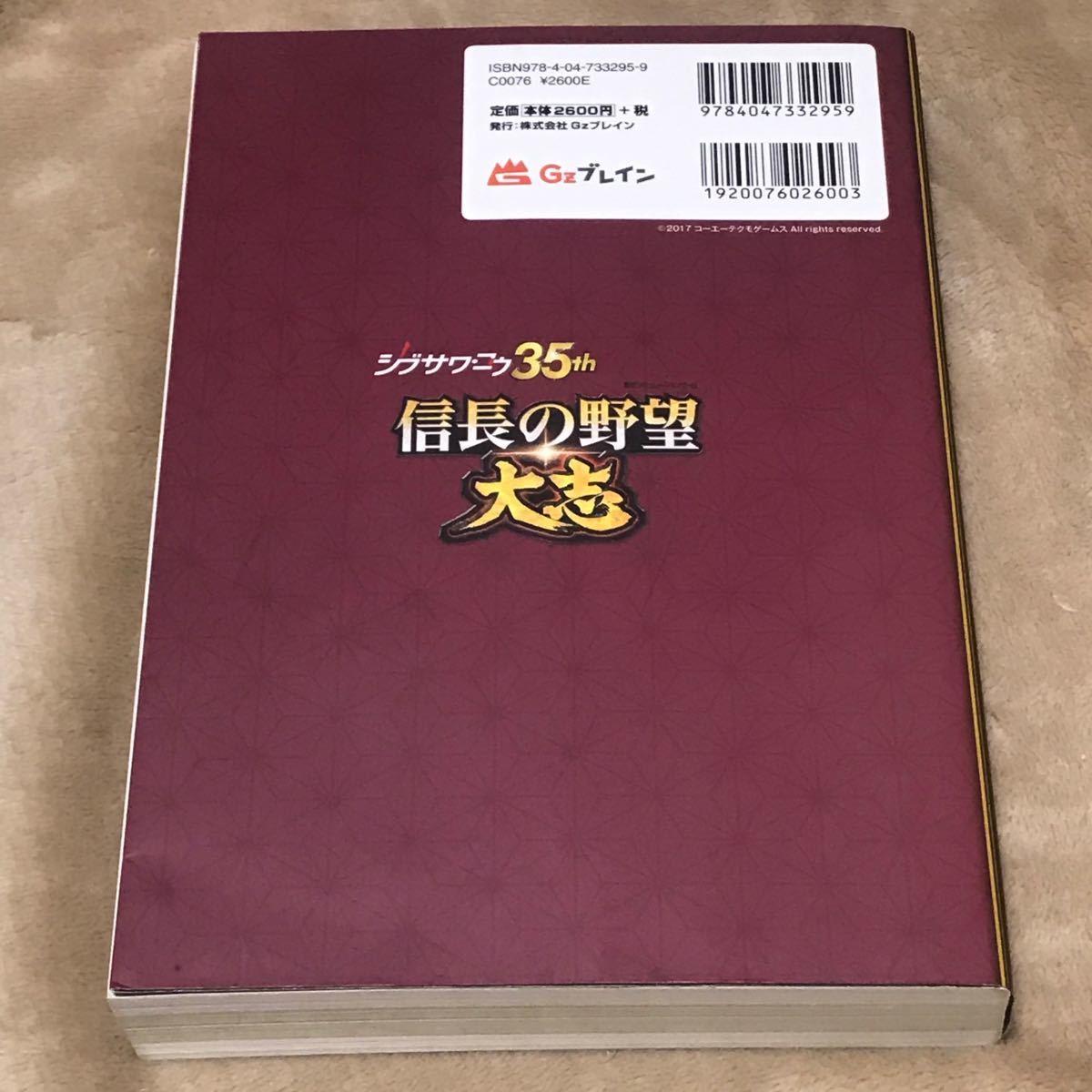 攻略本  信長の野望・大志 公式ガイドブック PS4 switch 対応