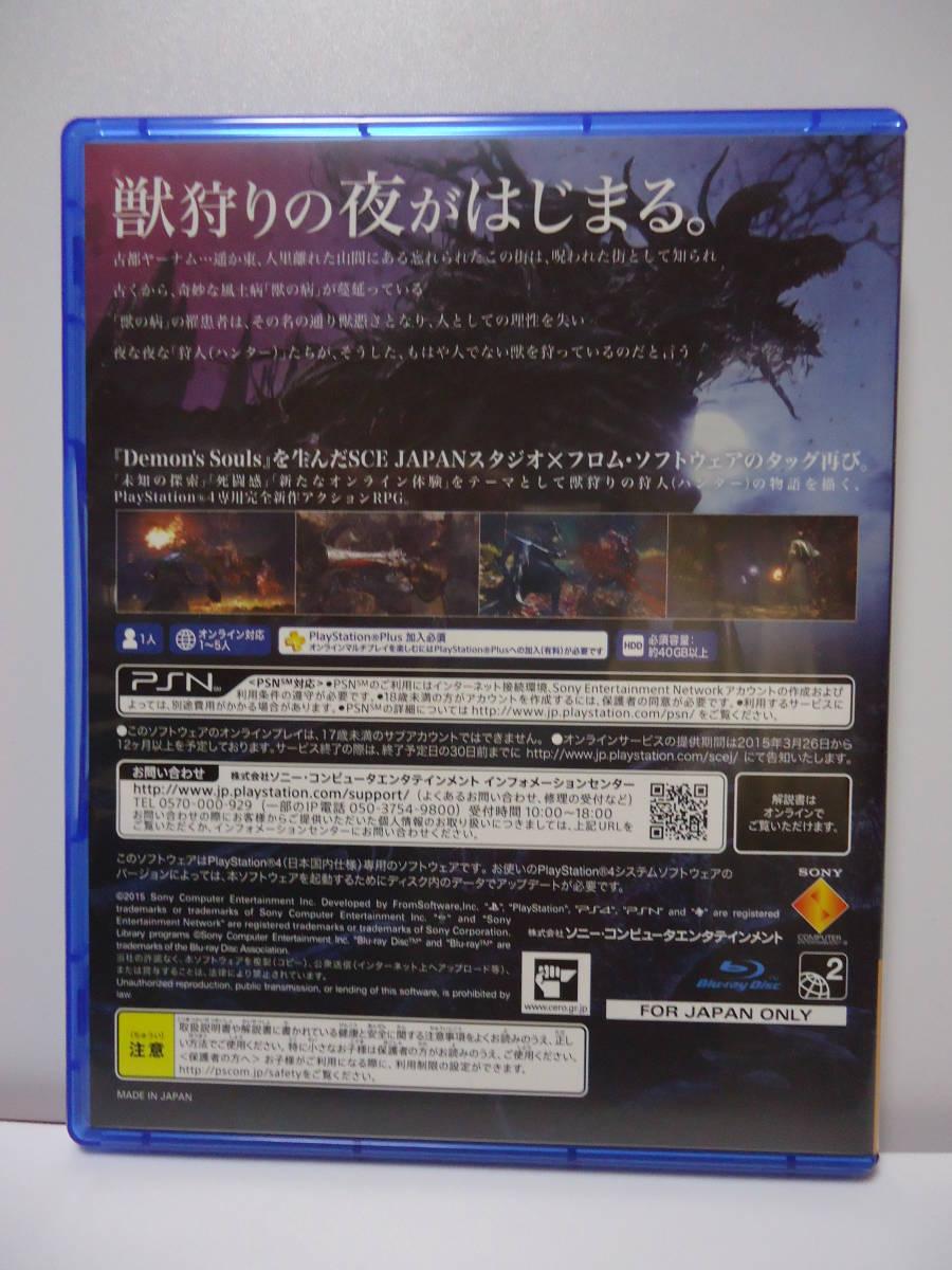 [ PS4 ]  Bloodborne ブラッドボーン   PS4  中古