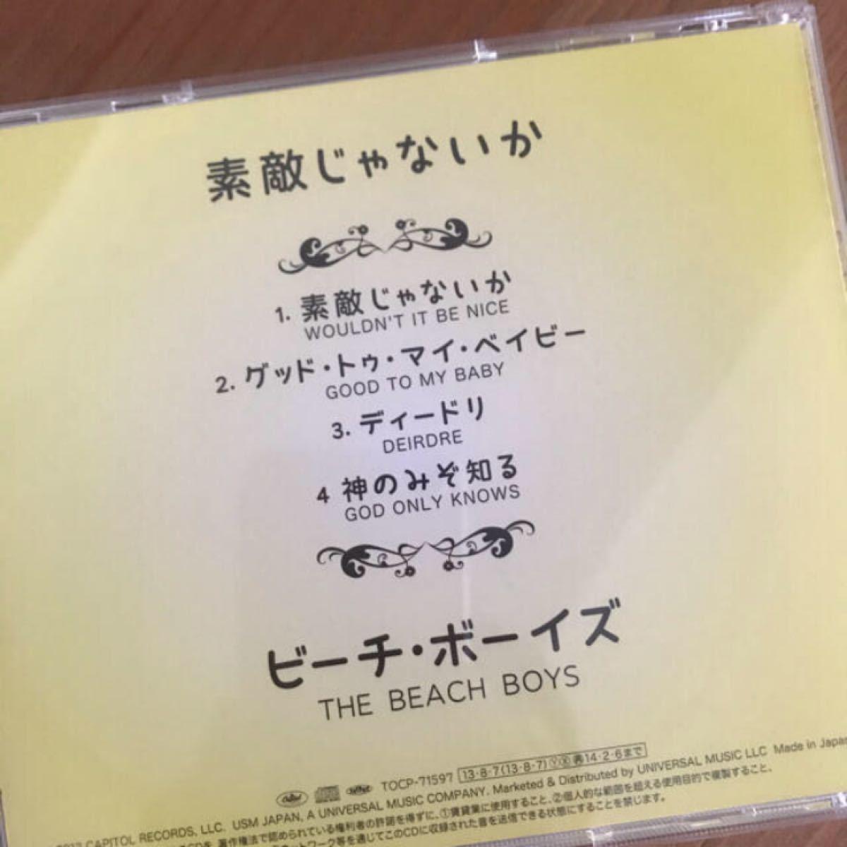 ビーチボーイズ 素敵じゃないか CD