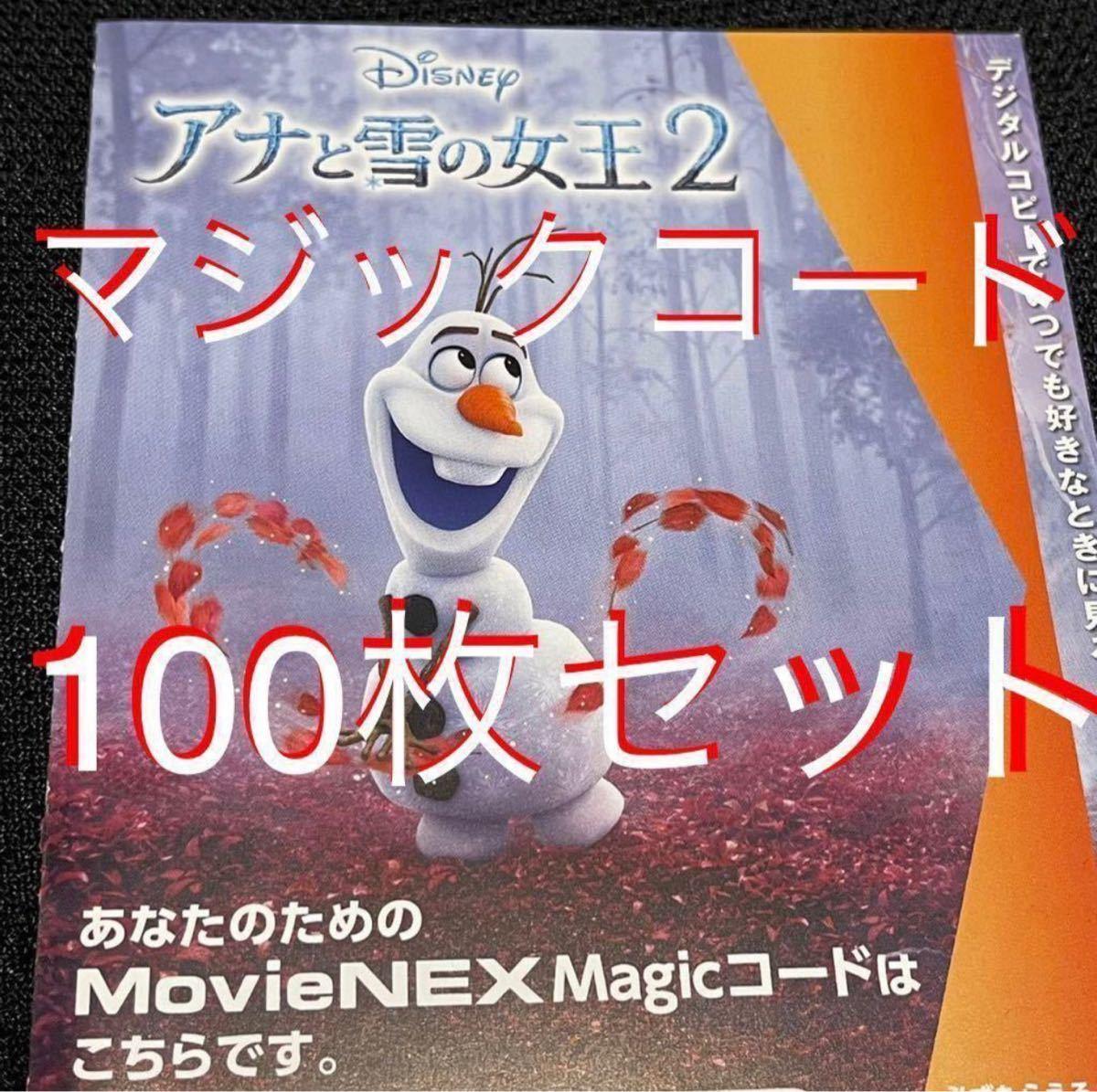 転売 商材 100枚まとめ売り アナと雪の女王2 マジックコード アナ雪2 デジタルコピー Magicコード ディズニー 転売ok