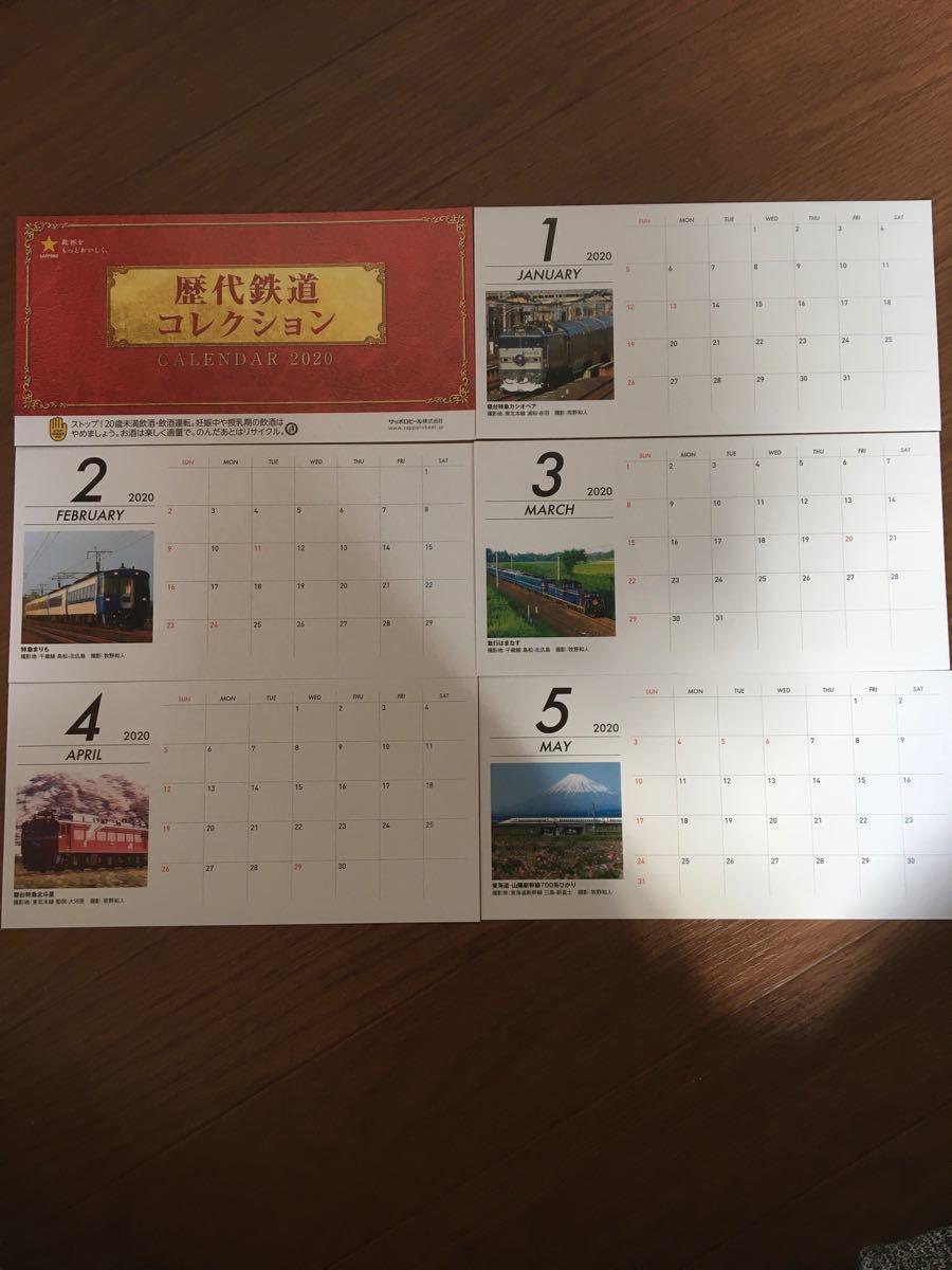 鉄道歴代コレクション カレンダー 2020