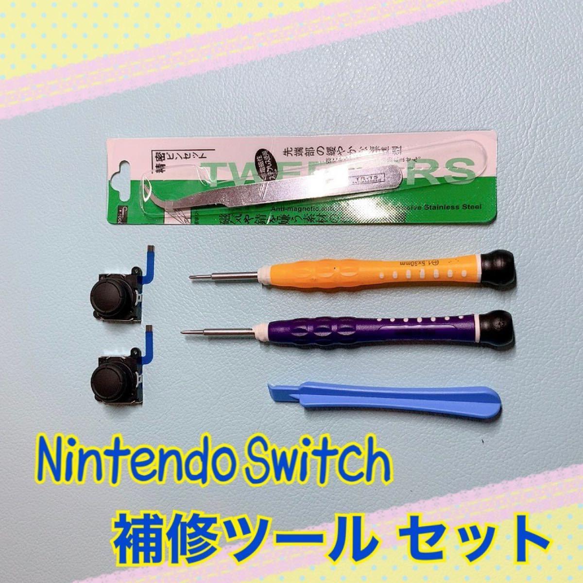 ジョイコン 修理 キット アナログスティック2個 スイッチ switch