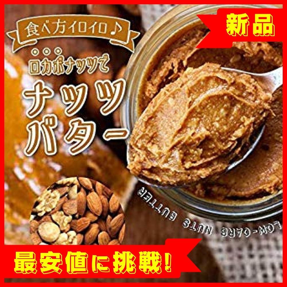 【◆新品最安◇】400g 低糖質 ミックスナッツ 3種 (素焼き アーモンド ヘーゼルナッツ 生くるみ) 400g_画像8