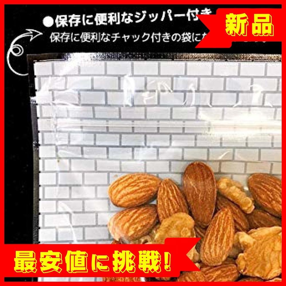 【◆新品最安◇】400g 低糖質 ミックスナッツ 3種 (素焼き アーモンド ヘーゼルナッツ 生くるみ) 400g_画像4