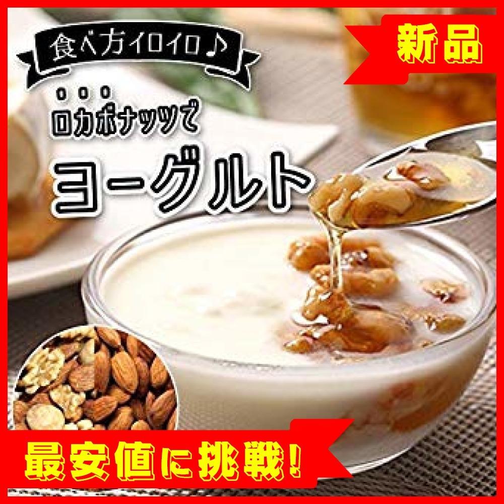 【◆新品最安◇】400g 低糖質 ミックスナッツ 3種 (素焼き アーモンド ヘーゼルナッツ 生くるみ) 400g_画像7