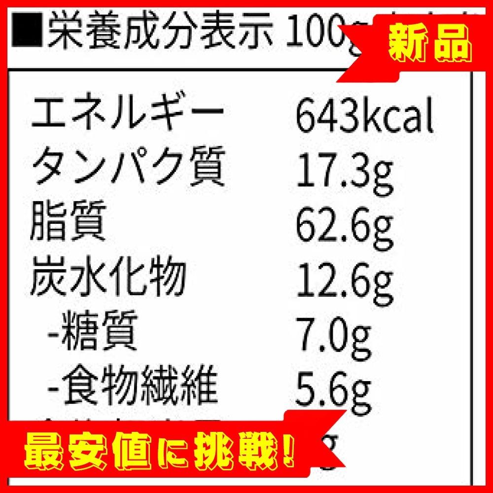 【◆新品最安◇】400g 低糖質 ミックスナッツ 3種 (素焼き アーモンド ヘーゼルナッツ 生くるみ) 400g_画像5