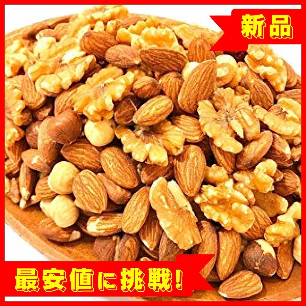 【◆新品最安◇】400g 低糖質 ミックスナッツ 3種 (素焼き アーモンド ヘーゼルナッツ 生くるみ) 400g_画像2