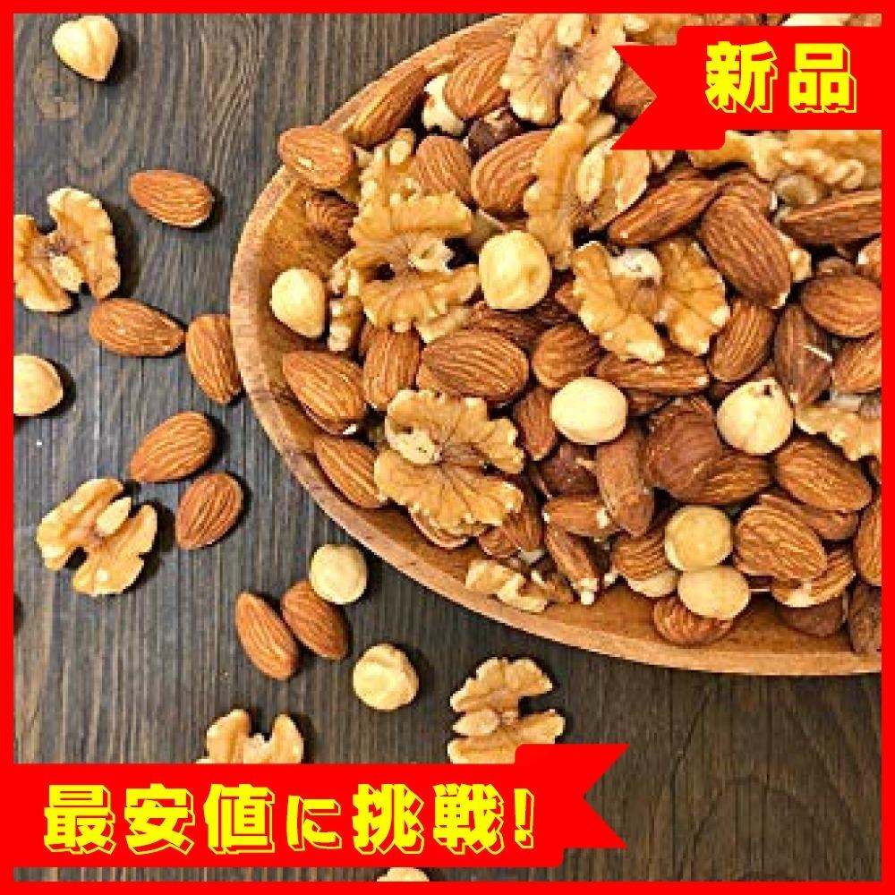 【◆新品最安◇】400g 低糖質 ミックスナッツ 3種 (素焼き アーモンド ヘーゼルナッツ 生くるみ) 400g_画像3