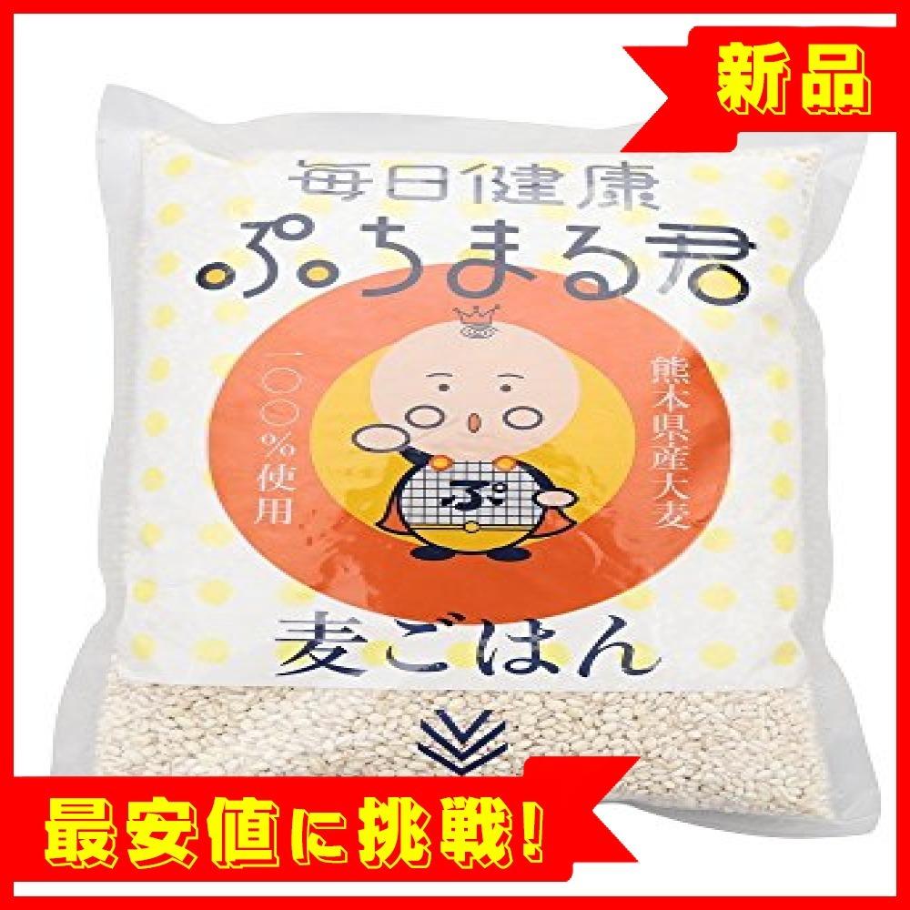 【◆新品最安◇】西田精麦 毎日健康 ぷちまる君 1kg 熊本県産 大麦 × 2袋_画像1
