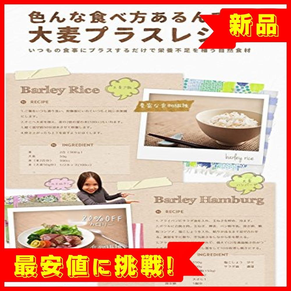 【◆新品最安◇】西田精麦 毎日健康 ぷちまる君 1kg 熊本県産 大麦 × 2袋_画像6