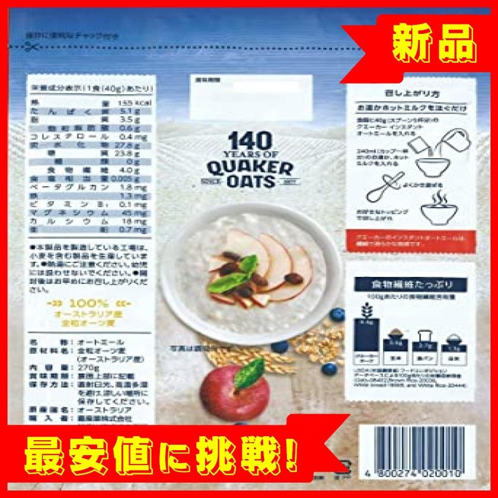 【◆新品最安◇】クエーカー インスタントオートミール オリジナル 270g ×4袋_画像3