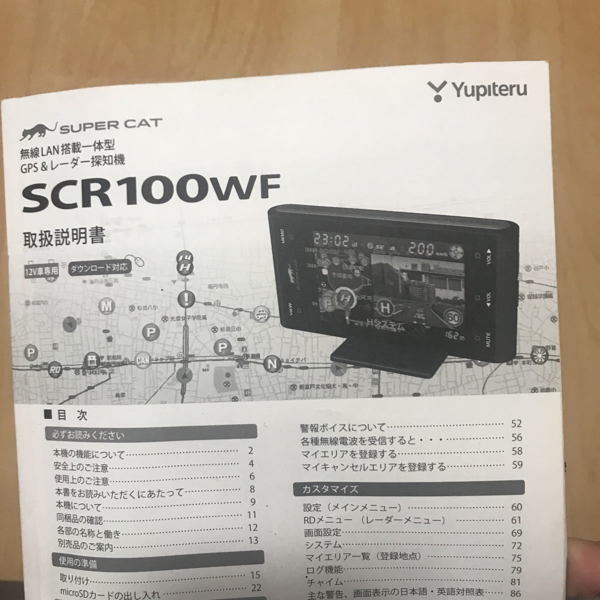 YUPITERU ユピテル スーパーキャット レーダー探知機 取扱説明書/SCR100WF/中古品送料込_画像2