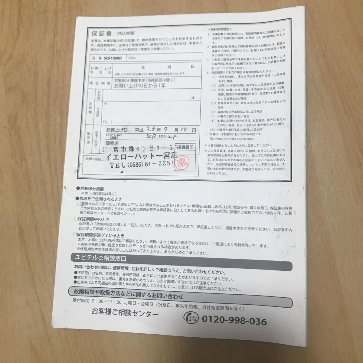 YUPITERU ユピテル スーパーキャット レーダー探知機 取扱説明書/SCR100WF/中古品送料込_画像3