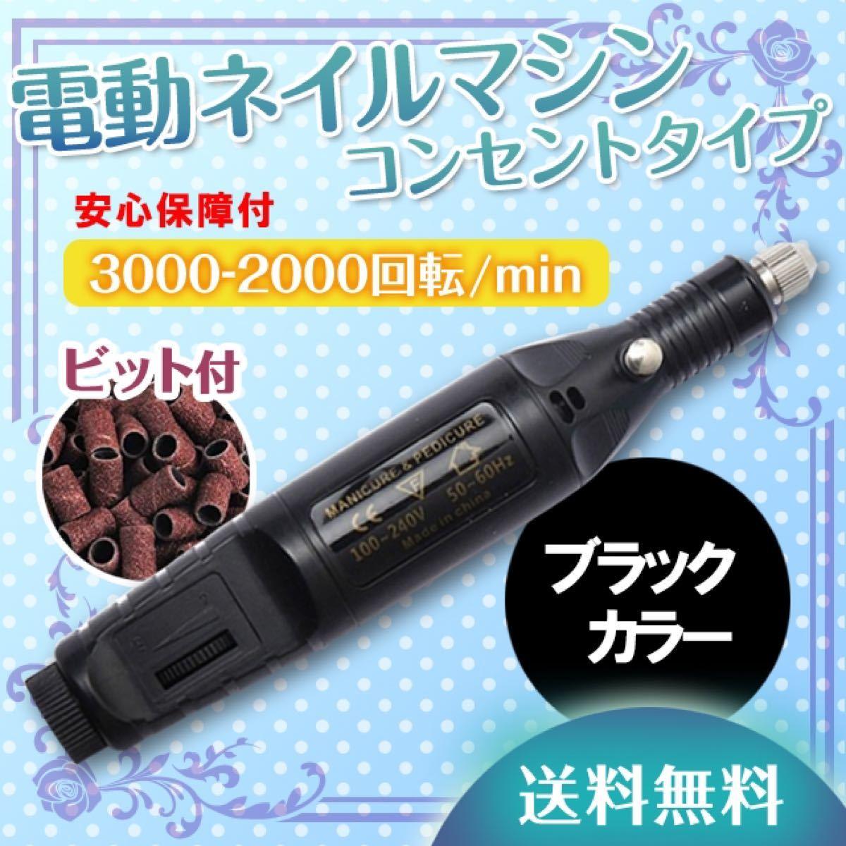 【大特価】 ネイルマシン 黒 ネイルケア 通常セット 角質除去 ジュエルリペア
