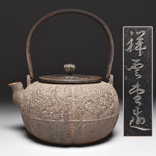 【 祥雲堂 造 銀粒象嵌 平弦提把 銅蓋 純銀菊摘 瓜形 鉄瓶 】 煎茶道具