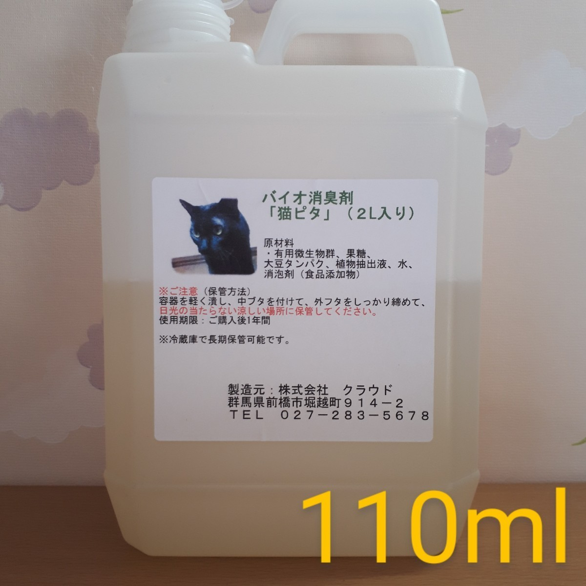 バイオ消臭剤 猫ピタ