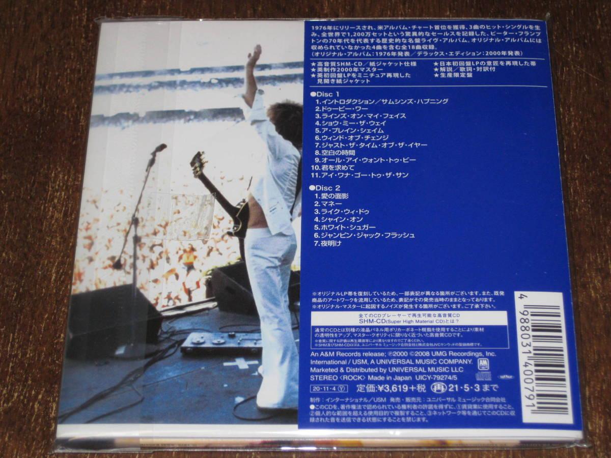 PETER FRAMPTON ピーター・フランプトン/ カムズ・アライヴ! DXエディション 20年発売 紙ジャケ SHM-CD 2枚組 国内帯有