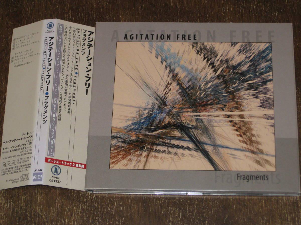 AGITATION FREE アジテーション・フリー / フラグメンツ 2009年リマスター CD 国内帯有
