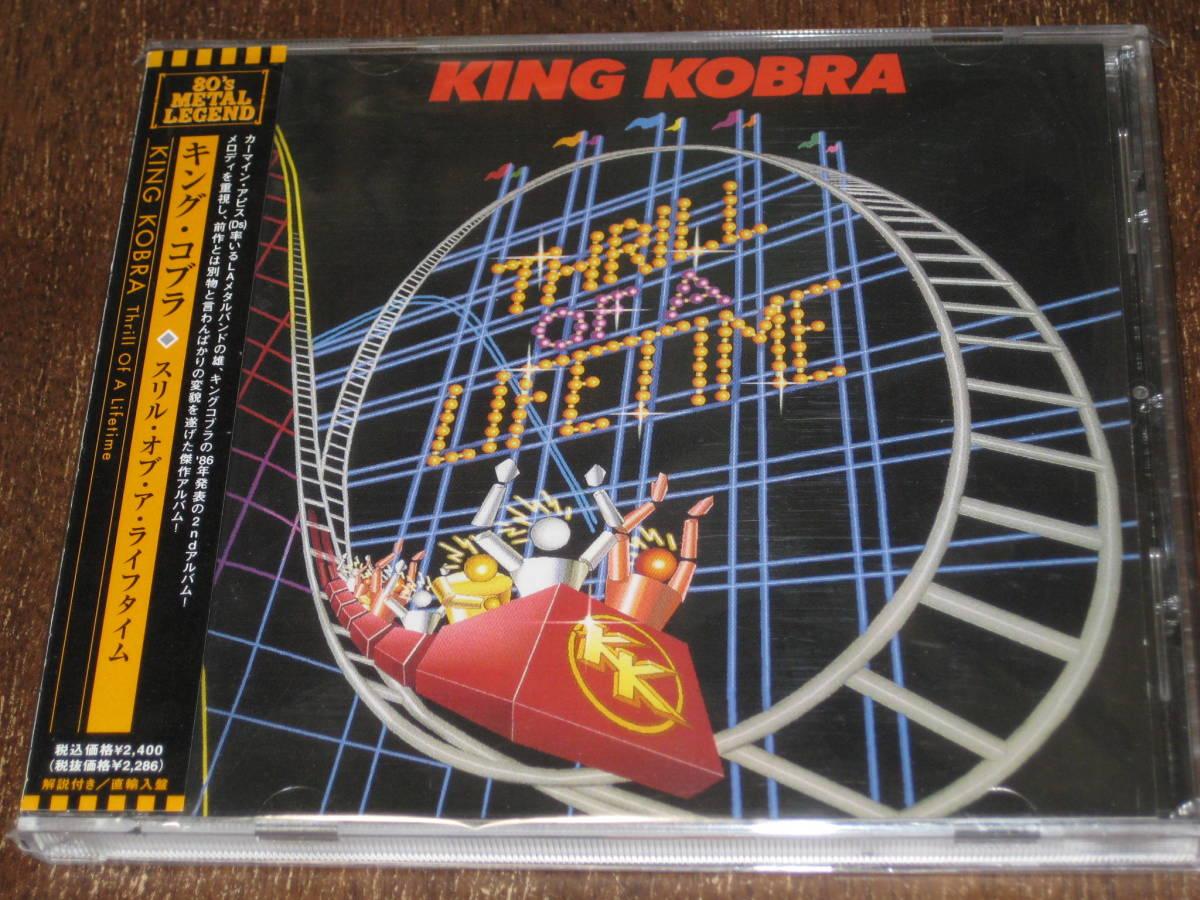 KING KOBRA キング・コブラ / スリル・オブ・ア・ライフタイム 2008年リマスター CD 国内帯有